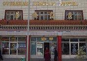 foto Hotel Tibetan Overseas