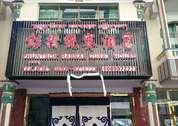 foto Phuntshok Rabse Hotel