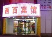 foto Xibai Hotel