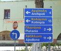 Fietsvakantie Griekenland Cycladen wegwijzer